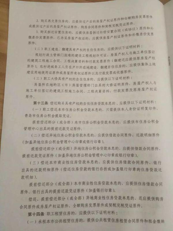 青岛公积金提取指南:提取条件、材料、流程、额度