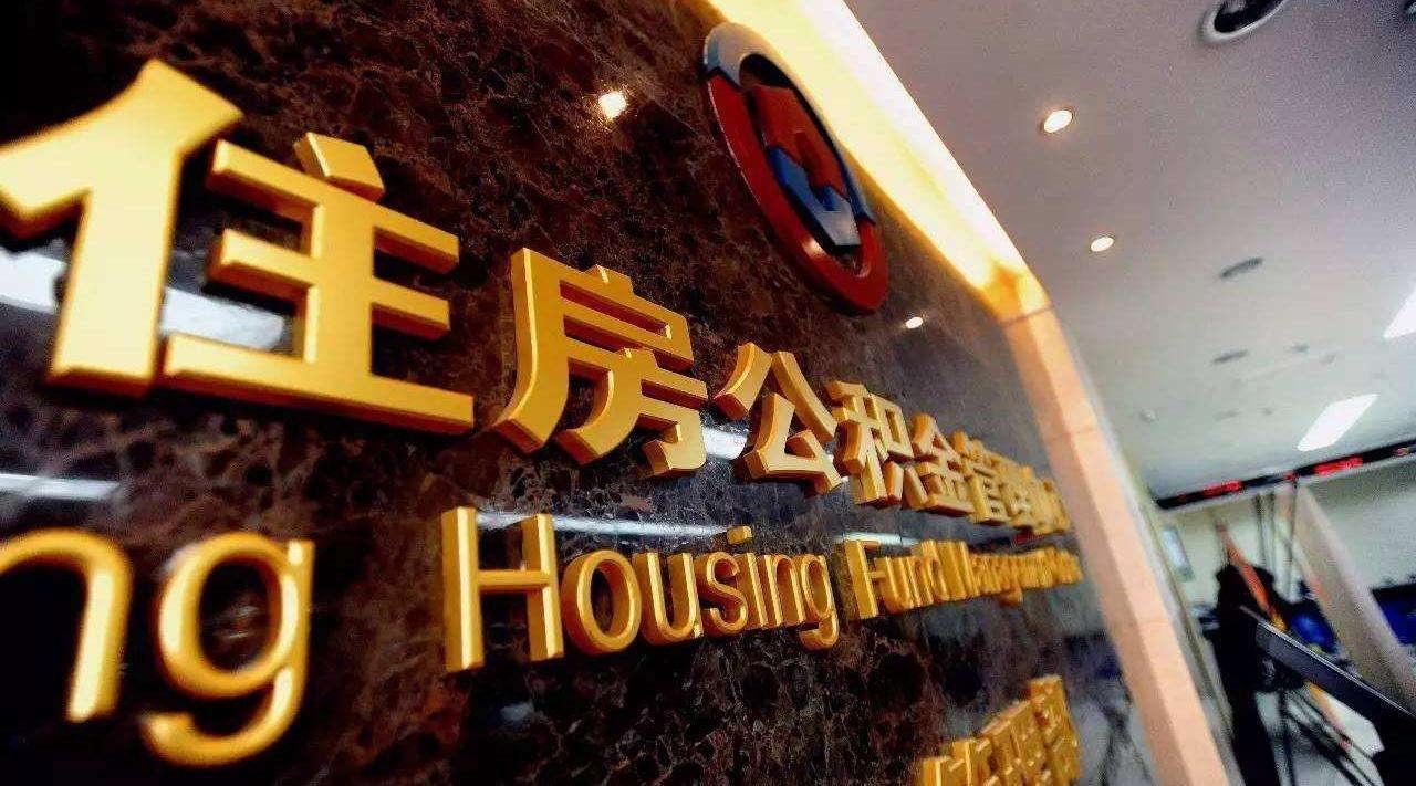 中国的个人公积金在近几年来获得了快速转型