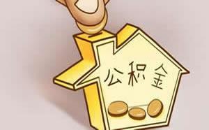 郑州公积金提取指南:提取条件、材料、流程、额度