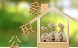 深圳公积金提取指南:提取条件、材料、流程、额度