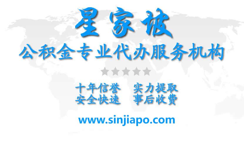 上海离职后公积金提取材料